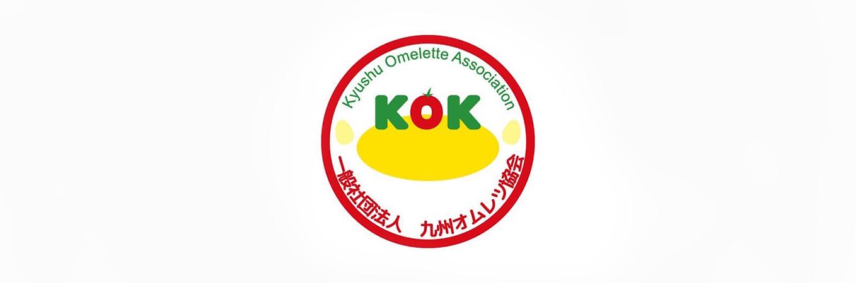 九州オムレツ協会について