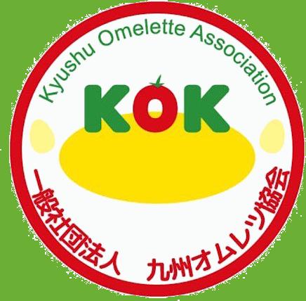 一般社団法人九州オムレツ協会